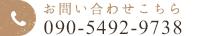 09054929738