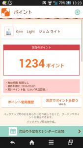 Screenshot_2016-02-03-13-24-33